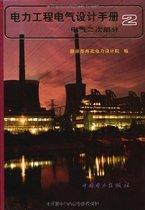 正版新书满29包邮/ 电力工程电气设计手册2:电气二次部分 /能源 价格:60.00