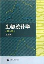 正版新书满29包邮/ 生物统计学 /杜荣骞/高等教育出版社 价格:31.30