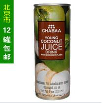 泰国原产果汁果肉饮料 芭提娅听装椰子汁230ml 纯天然饮品 价格:5.50