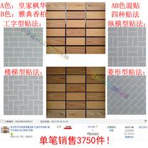 麦当劳木纹砖肯德基地砖 红狮木纹地砖 餐厅专用砖 厨卫用砖 防滑 价格:0.78