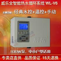 促销威乐WL-V6/2KS WL-V9/2K 全智能热水循环系统 回水器 循环泵 价格:420.00