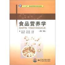 """【21省包邮】""""十二五""""普通高等教育规划教材:食品营养学(第2 价格:33.10"""