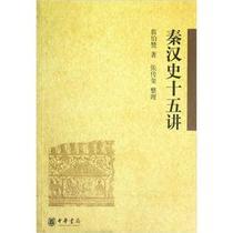 【21省包邮】秦汉史十五讲 翦伯赞  著 张传玺  整理 中华书局 正 价格:25.90
