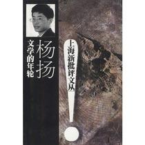 文学的年轮杨扬9787806730652[特价书籍] 价格:15.00