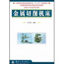 金属切削机床(高等职业教育机械类专业十二 价格:19.60