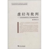 正版/虚幻与批判:马克思恩格斯资本主义政治制度理论/泽润图书 价格:18.80
