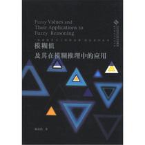 """正版/""""模糊数学与工程新进展""""国际系列丛书:模糊值/泽润图书 价格:17.20"""