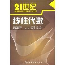 正版/21世纪普通高等教育规划教材:线性代数/刘大瑾/泽润图书 价格:15.50