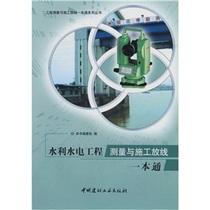 正版/水利水电工程测量与施工放线一本通/《水利水电工/泽润图书 价格:28.00