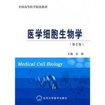 正版/全国高等医学院校教材:医学细胞生物学/安威编/泽润图书 价格:20.80