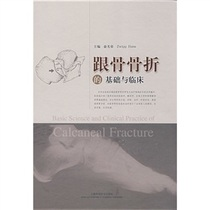 正版/跟骨骨折的基础与临床/俞光荣,等编/泽润图书 价格:61.60