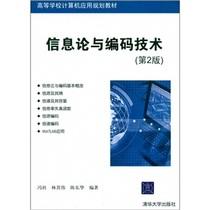 正版/信息论与编码技术(第2版)/冯桂,等/泽润图书 价格:21.60