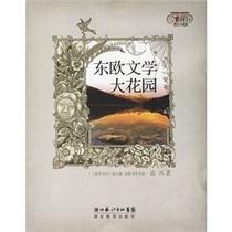 正版/世界文学大花园:东欧文学大花园/高兴/泽润图书 价格:23.20