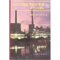 [正版]-电力工程电气设计手册2:电气二次部分/能源部西北电力设 价格:58.50