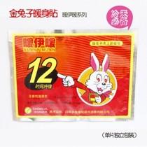 厂家直销红色金兔子暖身贴暖宝宝NN866(暖伊暖系列) 价格:0.72