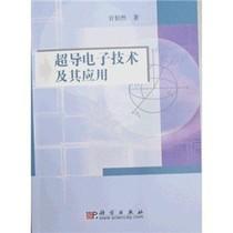 [正版]-超导电子技术及其应用/官伯然著 价格:43.20