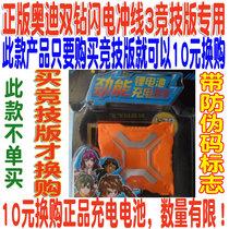 奥迪双钻雷速闪电冲线3竞速版遥控赛车飓风刃玩具锂电池幻影雷凌 价格:10.00
