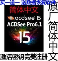 原厂ACDSee15/ Pro6.1/5.4/14.4官方简体中文版/激活密钥激活 注 价格:3.95