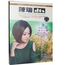 陈瑞 女人心声 家庭影 院正版 dts cd 发烧 碟 5.1声道 试音碟 价格:46.00