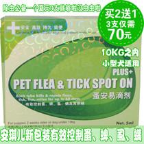 授权正品!安琪儿蚤安易滴剂10公斤之内犬用 有效控制蚤 蜱 虱 螨 价格:35.00