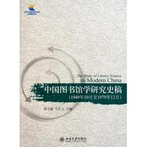 中国图书馆学研究史稿(1949年10月至 价格:30.89