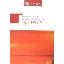 国际环境法学 价格:17.60