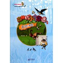 (仓2)天空的秘密/小学生气象科普森林村的小气象迷系列 朱应珍 价格:6.63