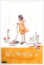 正版图书橘子味的夏天/庞婕蕾风信子悦读坊 庞婕蕾 价格:10.79