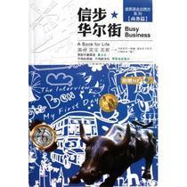 正版图书信步华尔街(附光盘)/读英语走进西方系列 中易文化工作 价格:14.45
