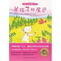 羊孩子短尾巴/神笔马良梦想小丛书 书籍正 价格:10.30