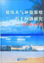 低纬大气环流系统若干问题研究-黄士松论文选 满额包邮 正版书籍 价格:57.80