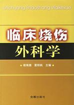 临床烧伤外科学(精装) 满额包邮 正版书籍 价格:75.20