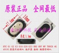 HTC HD2喇叭 G1 G2 G3喇叭 MY TOUCH 4G HD7 G10喇叭 振铃 扬声器 价格:2.00