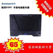 联想S2801 手提电脑散热器 风扇 笔记本垫散热器 支架本子散热垫 价格:65.00