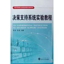 决策支持系统实验教程图书情报与信息管理实验教材 陆泉//陈静 价格:12.73