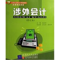 涉外会计修订本21世纪高职高专规划教材/财经管理系列 赵宝芳 价格:22.61