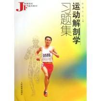 运动解剖学习题集/体育院校通用教材 陈珑//张一民 正版书籍 价格:22.23