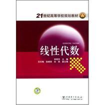 线性代数21世纪高等学校规划教材 李明芳 正版书籍 自然科学 价格:16.10