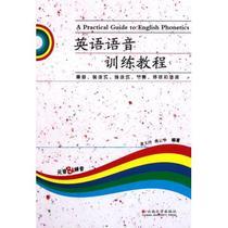 英语语音训练教程 黄玉玲//蒋云华 正版书籍 语言 英语综合 价格:14.44