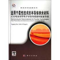 适用于柔性技术的半导体纳米材料从光电池学和电子学到传感器和能 价格:83.30