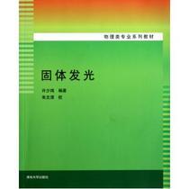 固体发光(物理类专业系列教材) 许少鸿|校注:朱文清 正版书 价格:18.72