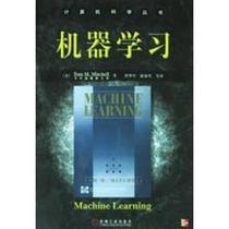 机器学习/计算机科学丛书 (美国)米歇尔著//曾华军等译 正 价格:29.70