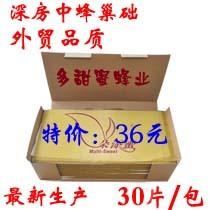 深房巢础 30片中蜂巢础 养蜂工具 蜂蜡巢础 蜜蜂巢础 最新生产 价格:36.00