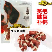 蒙贝牛肉鳕鱼圈 蒙贝牛肉条亮毛美毛洁齿犬零食宠物狗狗零食 200g 价格:14.80