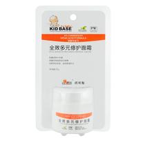 琪贝斯正品 宝宝婴儿全效多元修护面霜25g 润肤霜 滋润保湿 价格:34.50