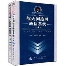 航天测控网通信系统 书籍 商城 正版 价格:39.80