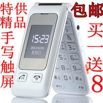 彩易通3手写翻盖老人手机正品行货大字大屏老年机老人机超长待机 价格:265.00