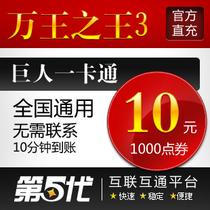 巨人一卡通10元/万王之王3/万王3-10元1000点卡/自动充值 价格:9.50
