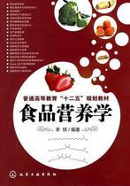 食品营养学(李铎) 正版书籍 商城 价格:30.10