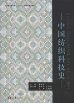 中国纺织科技史 正版书籍 商城 价格:33.10